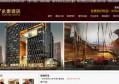 热烈祝贺六安永泰酒店网站正式上线!