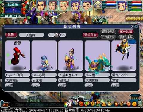 梦幻西游2009-09-27英雄大会和帮战夺旗