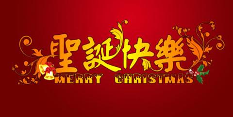 2009年圣诞节快乐,同分享网站调用圣诞娃娃