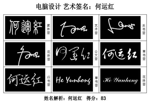 何运红的个性签名,张玲的个性签名!