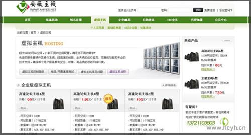 安徽主机网www.ahyun.cn新版上线啦!