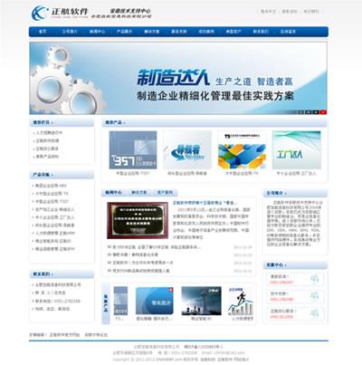 热烈祝贺合肥自航信息科技有限公司网站第二版上线