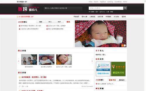 老婆的雪玲儿网站第二版上线啦。