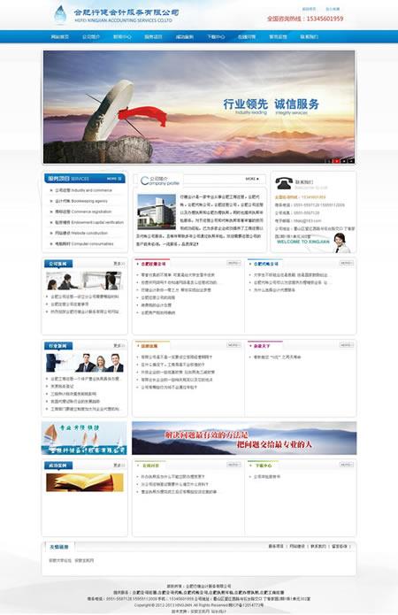 热烈祝贺合肥行健会计服务有限公司网站建成上线