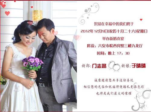 门志路于晴晴新婚快乐!