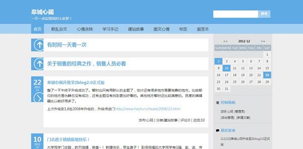 皋城心砚升级至Zblog2.0正式版