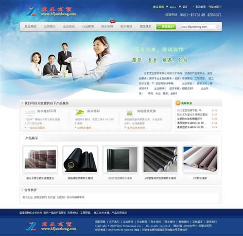 热烈祝贺合肥君正商贸有限公司网站第二版上线