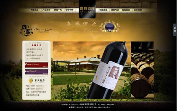 热烈祝贺嘉爵酒庄安徽嘉爵贸易有限公司第三版网站上线