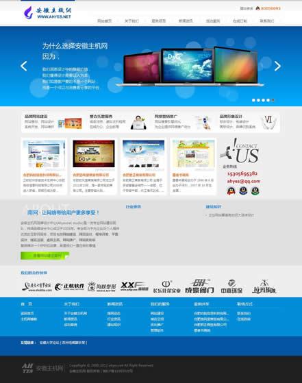 安徽主机网www.ahyun.cn第4版上线