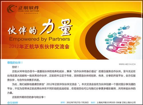 2012年正航软件华东伙伴交流会