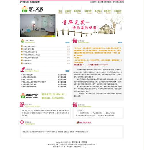 祝贺青年之家公寓网站上线