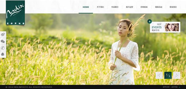 热烈祝贺莫林照相馆官方网站正式上线