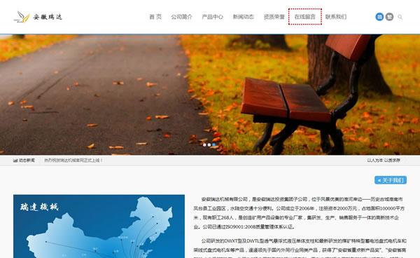 热烈祝贺安徽瑞达机械有限公司网站正式上线