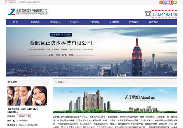 合肥君正防水科技有限公司自适应网站正式上线!