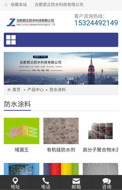 合肥君正防水科技有限公司手机界面.jpg