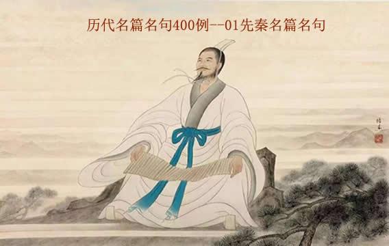 历代名篇名句400例--01先秦名篇名句