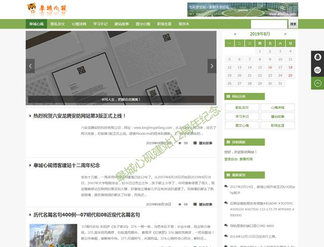 皋城心砚博客建站十二周年纪念