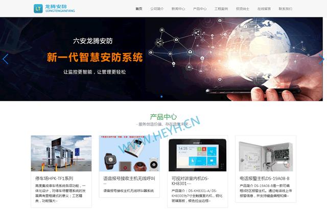 六安龙腾安防科技有限公司第3版.png