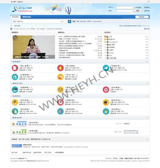安大论坛ahubbs.com由phpwind转为discuz